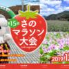 【さのマラソン 2019】エントリー7月1日開始。結果・速報(リザルト)
