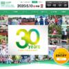 【仙台国際ハーフマラソン 2020】エントリー12月10日開始。30分で定員締切り