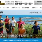 【しずおか市町対抗駅伝 2019】結果・速報(リザルト)