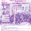 【宝塚ハーフマラソン 2019】エントリー8月1日開始。結果・速報(リザルト)