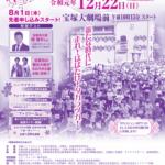 【宝塚ハーフマラソン 2019】結果・速報(リザルト)