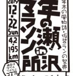 【年の瀬マラソンin所沢 2019】結果・速報(リザルト)