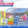 【所沢シティマラソン 2019】結果・速報(リザルト)