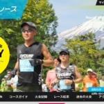 【山中湖ロードレース 2020】結果・速報(リザルト)