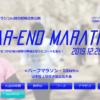 【イヤーエンドマラソン in 昭和記念公園 2019】結果・速報(リザルト)