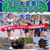 【全日本実業団山口ハーフマラソン 2019】招待選手・エントリーリスト