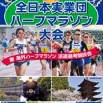 【全日本実業団山口ハーフマラソン 2020】結果・速報(リザルト)
