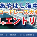 【あやはし海中ロードレース 2020】結果・速報(リザルト)