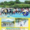 【富士裾野高原マラソン 2020】結果・速報(リザルト)