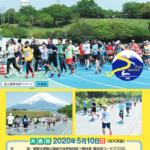 中止【富士裾野高原マラソン 2020】結果・速報(リザルト)
