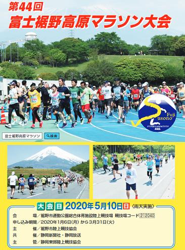 富士裾野高原マラソン2020画像