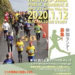 【八丈島パブリックロードレース 2020】結果・速報(リザルト)