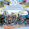 【第11回 ハセツネ30K 2019】結果・速報(リザルト)