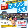 【第35回 平城京新春マラソン大会 2019】結果・速報(リザルト)