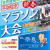 【平城京新春マラソン 2020】結果・速報(リザルト)