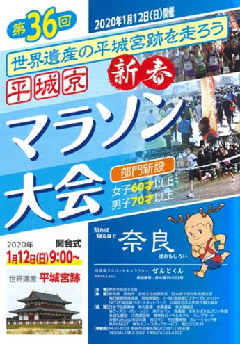 平城京新春マラソン2020画像
