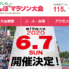 【ひがしねさくらんぼマラソン 2020】結果・速報(リザルト)