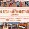 【ハイテクハーフマラソン 2020】エントリー7月1日開始。結果・速報(リザルト)