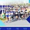 【市原高滝湖マラソン 2020】結果・速報(リザルト)