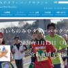 【いちのみやタワーパークマラソン 2020】エントリー9月25日開始。結果・速報(リザルト)