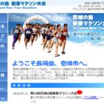 【壱岐の島新春マラソン 2020】エントリー9月20日開始。結果・速報(リザルト)