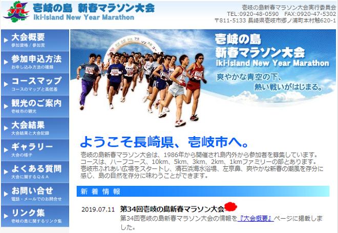 壱岐の島新春マラソン2020画像