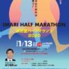 【伊万里ハーフマラソン 2020】エントリー9月1日開始。結果・速報(リザルト)