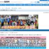 【いなみ新春万葉マラソン 2020】結果・速報(リザルト)