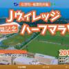 開催中止【第1回 Jヴィレッジ再開記念ハーフマラソン 2019】結果・速報(リザルト)