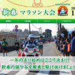 【鎌ケ谷新春マラソン 2020】結果・速報(リザルト)