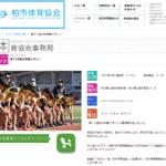 【柏市新春マラソン 2020】結果・速報(リザルト)