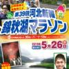 【錦秋湖マラソン 2019】エントリー1月25日開始。結果・速報(リザルト) 川内優輝、出場