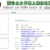 国公立27大学駅伝 2020【男子対校】 結果・速報(リザルト)