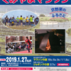 【第29回 くみやまマラソン 2019】結果・速報(リザルト)