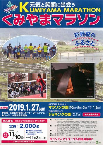 くみやまマラソン2019画像