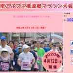 【南アルプス桃源郷マラソン 2020】結果・速報(リザルト)