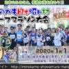 【みのかも日本昭和村ハーフ 2020】エントリー9月1日開始。結果・速報(リザルト)