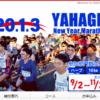 【新春矢作川マラソン 2020】エントリー9月2日開始。結果・速報(リザルト)