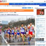 岡崎市民駅伝 2020【男子一般1部】結果・速報(リザルト)