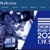 【公認奥球磨ロードレース 2020】招待選手一覧・エントリーリスト