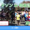 【パークらんマラソン in 国営昭和記念公園 2019】結果・速報(リザルト)