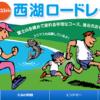 【第35回 西湖ロードレース 2019】結果・速報(リザルト)