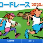 【西湖ロードレース 2020】結果・速報(リザルト)