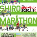 【新城マラソン 2020】結果・速報(リザルト)