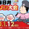 【新春春日井マラソン 2020】結果・速報(リザルト)