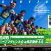 【高根沢町元気あっぷハーフ 2020】エントリー9月6日開始。結果・速報(リザルト)
