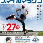 【第20回 武豊町ゆめたろうスマイルマラソン 2019】結果・速報(リザルト)