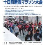 【十日町新雪ジョギングマラソン 2020】結果・速報(リザルト)