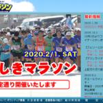 【とかしきマラソン】結果・速報(リザルト)