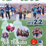 【第26回 つくば健康マラソン 2019】結果・速報(リザルト)